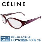 ショッピング眼鏡 セリーヌ フレーム 伊達 度付き 度入り メガネ 眼鏡 CELINE VC1583S 55サイズ 0954 レディース セル/ラウンド