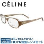 セリーヌ フレーム 伊達 度付き 度入り メガネ 眼鏡 CELINE VC1652S 54サイズ 09T1 レディース セル/スクエア
