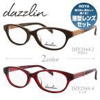 ダズリン dazzlin 眼鏡 メガネ フレーム ブランド DZF2544 全2カラー 50サイズ アジアンフィット