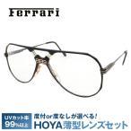 フェラーリ フレーム ブランド 伊達 度付き 度入り メガネ 眼鏡 Ferrari F23 586 59サイズ メガネ