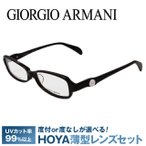 ジョルジオ アルマーニ フレーム ブランド 伊達 度付き 度入り メガネ 眼鏡 GA2043J C4Z 53サイズ GIORGIO ARMANI セル/スクエア メンズ
