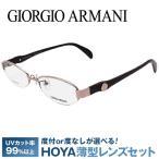 ジョルジオ アルマーニ フレーム 伊達 度付き 度入り メガネ 眼鏡 GA2671J B2E 52サイズ GIORGIO ARMANI チタン/ハーフリム/スクエア メンズ レディース