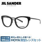 ジルサンダー JIL SANDER 眼鏡 J2005-A 52サイズ 調整可能ノーズパッド