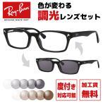 調光レンズセットレイバン Ray-Ban 調光サングラス 度付き対応 RX5017A 2000 52サイズ (RB5017A) レギュラーフィット  スクエア型 海外正規品