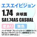 (メガネ レンズ交換)非球面1.74 度付きレンズ SAビジョン(エスエイビジョン) SA1.74ASカジュアル 度付きメガネ フレーム 度付メガネ