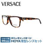 ヴェルサーチ フレーム ブランド 伊達 度付き 度入り メガネ 眼鏡 VERSACE VE3151A 879 54 TORTOISE トートイズ ウェリントン メンズ レディース 国内正規品