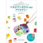 日本語書籍: Studio Tac 「はじめてのガラスフューンジング」 ベネチアンガラスで作るアクセサリー