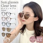 GG eyewear サングラス おしゃれ ラウンド UVカット 伊達メガネ レディース 紫外線 丸メガネ ボストン 薄い色 女性用 ユニセックス ボストン fi5336a