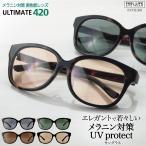 サングラス おしゃれ レディース UV400 UVカット 紫外線対策 女性用 美肌ケア 大きめ  UV420 ボストン FI7038