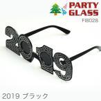 サングラス 2019 カウントダウン クリスマス ブラック ストーン コスプレ グッズ パーティーサングラス 面白 おもしろ メガネ FI8028