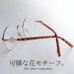 老眼鏡 おしゃれ レディース ラウンド 女性用 かわいい 丸メガネ ボストン メタル べっこう柄 シルバー ゴールド ピンクデミ FLL-004