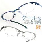 老眼鏡 おしゃれ 男性用 リーディンググラス シニアグラス メンズ 老眼鏡には見えない シルバー ブルー FEEL LIFE FLM-002