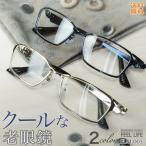 老眼鏡 おしゃれ 男性用 かっこいい メンズ メタルフ