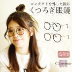 GG eyewear メガネ 度付き 近視 度入り お得 ブルーライトカット レディース おしゃれ ラウンド 丸メガネ 紫外線カット インスタントグラス gg5048