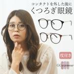 GG eyewear メガネ 度付き 近視 度入り お得 ブルーライトカット レディース おしゃれ ラウンド 紫外線カット インスタントグラス gg5099