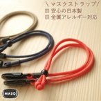 マスク用ストラップ マスクバンド おしゃれ 耳ガード イヤーガード 耳が痛くなりにくい 送料無料 マスク バンド MASQ  MQ-ST01