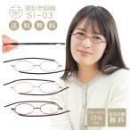 老眼鏡 ブルーライトカット おしゃれ レディース しおり 折りたたみ 女性用 男性用 メンズ 栞 リーディンググラス 携帯用 PCメガネ SI-03