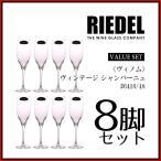 リーデル RIEDEL VALUE SET 8脚 リーデル ヴィノム・ヴィンテージシャンパーニュ #6416/48 送料無料 (ワイングラス)