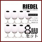 リーデル RIEDEL VALUE SET 8脚 リーデル ヴィノム シリーズ グルメグラス #6416/21 (ワイングラス)