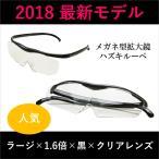 ハズキルーペ 最新モデル 2018 ラージ 1.6倍 クリアレンズ 黒 (拡大鏡・ルーペ)