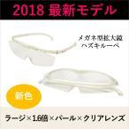 ハズキルーペ 最新モデル 2018 ラージ 1.6倍 クリアレンズ パール 新色 (拡大鏡・ルーペ)