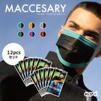 マスク CSD マクセサリー バイカラーマスク 単色60枚 全3色 フリーサイズ MACCESARY CSD中衛 台湾製 高機能 デザインマスク  【日本正規販売店】