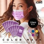 マスク CSD カラーマスク 単色60枚 全4色 フリーサイズ CSD中衛 台湾製 高機能 デザインマスク  【日本正規販売店】