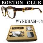 BOSTON CLUB ボストンクラブ メガネ WYNDHAM-03 代引手数料無料 眼鏡 クラシック 伊達メガネ 度付き ハバナ ユニセックス