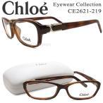ショッピングchloe クロエ メガネ CE2621-219 CHLOE  送料無料  オプションで伊達めがねや度数付き眼鏡に