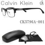 カルバンクライン CALVIN KLEIN メガネフレーム 5796A-001 【送料無料・代引手数料無料】 眼鏡 伊達メガネ 度付き ブラック メンズ