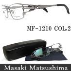 Masaki Matsushima マサキマツシマ メガネ フレーム  MF-1210 2 眼鏡 ブランド 伊達メガネ 度付き ライトグレー チタン メンズ 男性