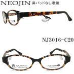 ネオジン メガネ NEOJIN NJ3016 col.20 鼻パッドなしメガネ 近視 老眼 遠近両用 機能性 オシャレ 眼鏡 デミブラウン 女性