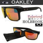 オークリー サングラス HOLBROOK 009102-51 OAKLEY ホルブルック  送料無料  偏光レンズ