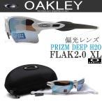 ショッピングoakley OAKLEY オークリー サングラス 009188-8259 偏光レンズ FLAK 2.0 XL フラック2.0 XL  Prizm Deep H2O Pola ホワイト Polished White