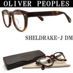 オリバーピープルズ メガネ SHELDRAKE-J-DM OLIVER PEOPLES 送料・代引手数料無料  クラシック 伊達メガネ 度付き メンズ・レディース