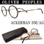 オリバーピープルズ メガネ ACKERMAN DMAG OLIVER PEOPLES 一山ブリッジ 【送料・代引手数料無料】 眼鏡 クラシック メンズ・レディース  オリバー メガネ