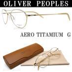 オリバーピープルズ メガネ AERO-TITANIUM G OLIVER PEOPLES 【送料・代引手数料無料】 クラシック ゴールド メンズ・レディース