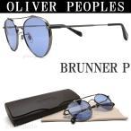 オリバーピープルズ サングラス BRUNNER P OLIVER PEOPLES 【送料・代引手数料無料】 日本製