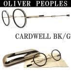 OLIVER PEOPLES オリバーピープルズ メガネ フレーム CARDWELL BKG ラウンド 丸眼鏡 クラシック 伊達メガネ 度付き ブラック メンズ・レディース メガネ