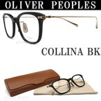 オリバーピープルズ メガネ COLLINA BK OLIVER PEOPLES 【送料・代引手数料無料】 クラシック 伊達メガネ 度付き ブラック メンズ・レディース