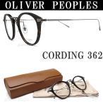 OLIVER PEOPLES オリバーピープルズ メガネ フレーム CORDING 362 ボストン 丸眼鏡 クラシック 伊達メガネ 度付き ダークハバナ メンズ・レディース