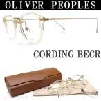 OLIVER PEOPLES オリバーピープルズ メガネ フレーム CORDING BECR ボストン 丸眼鏡 クラシック 伊達メガネ 度付き クリア メンズ・レディース