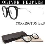 OLIVER PEOPLES オリバーピープルズ メガネ フレーム CORRINGTON BKS ウェリントン 眼鏡 クラシック 伊達メガネ 度付き ブラック メンズ・レディース  オリバー