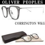 OLIVER PEOPLES オリバーピープルズ メガネ フレーム CORRINGTON WKG ウェリントン 眼鏡 クラシック 伊達メガネ 度付き クリアグレー メンズ・レディース