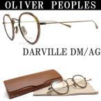 OLIVER PEOPLES オリバーピープルズ メガネ フレーム DARVILLE DM/AG ボストン 丸眼鏡 クラシック ブラウンデミ メンズ・レディース  オリバー メガネ