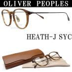 OLIVER PEOPLES オリバーピープルズ メガネ フレーム HEATH-J SYC ボストン 丸眼鏡 クラシック 伊達メガネ 度付き ブラウン系 メンズ・レディース メガネ