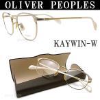 オリバーピープルズ メガネ KAYWIN-W OLIVER PEOPLES 送料・代引手数料無料  クラシック 伊達メガネ 度付き ホワイト メンズ・レディース