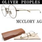OLIVER PEOPLES オリバーピープルズ メガネ フレーム MCCLORY AG ラウンド 丸眼鏡 クラシック アンティークゴールド メンズ・レディース  オリバー メガネ