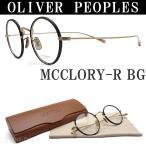 OLIVER PEOPLES オリバーピープルズ メガネ フレーム MCCLORY-R BG ラウンド 丸眼鏡 クラシック マットブラック メンズ・レディース  オリバー メガネ