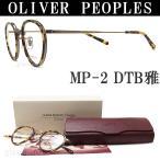 オリバーピープルズ メガネ MP-2 DTB 雅 OLIVER PEOPLES 送料・代引手数料無料